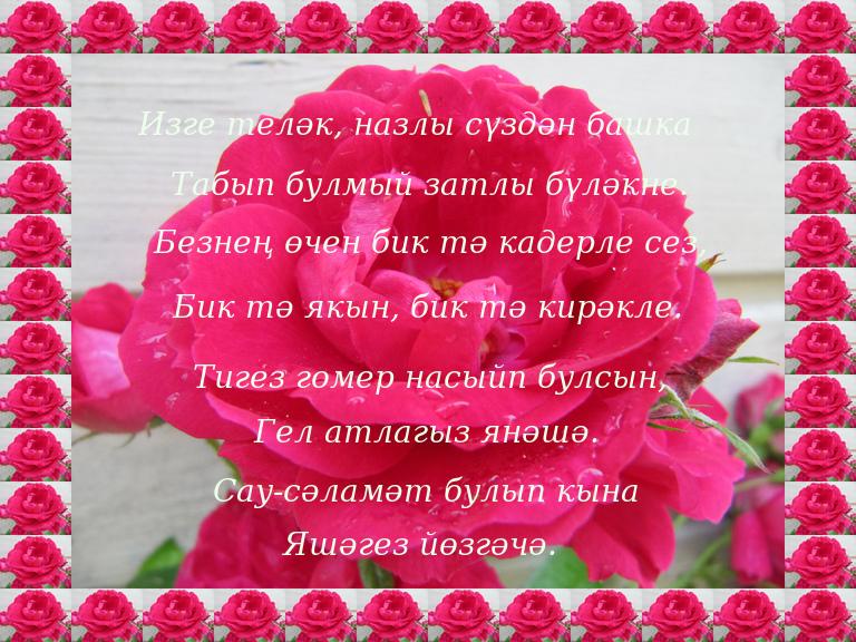 энилэр бэйрэменэ матур котлаулар татарча