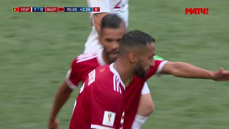 Португалия - Марокко. Бенатия пробил мимо с восьми метров