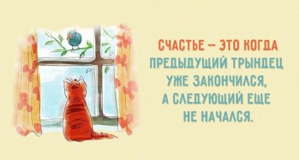 И к  каждому придёт счастье....