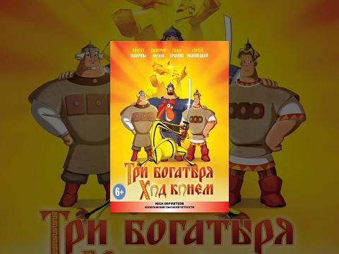 Три богатыря: Ход конем. Мультфильмы 2017