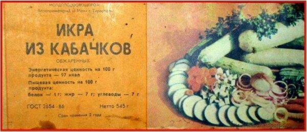 Совесткий ГОСТ и качество продуктов. В СССР питались лучше?