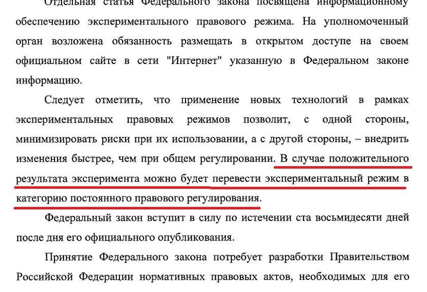 Законодательная шизофрения: члены Совета Федерации признали что цифровые эксперименты над населением опасны, и приняли их на «ура» россия