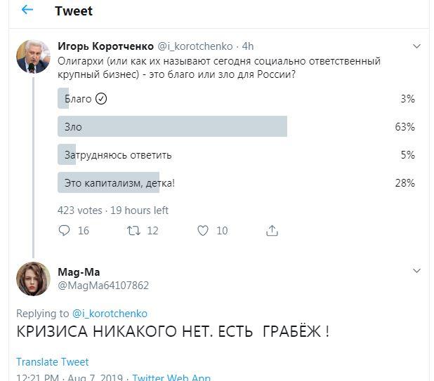 «Кризиса никакого нет, есть грабеж!»: Коротченко объяснили суть олигархов для России