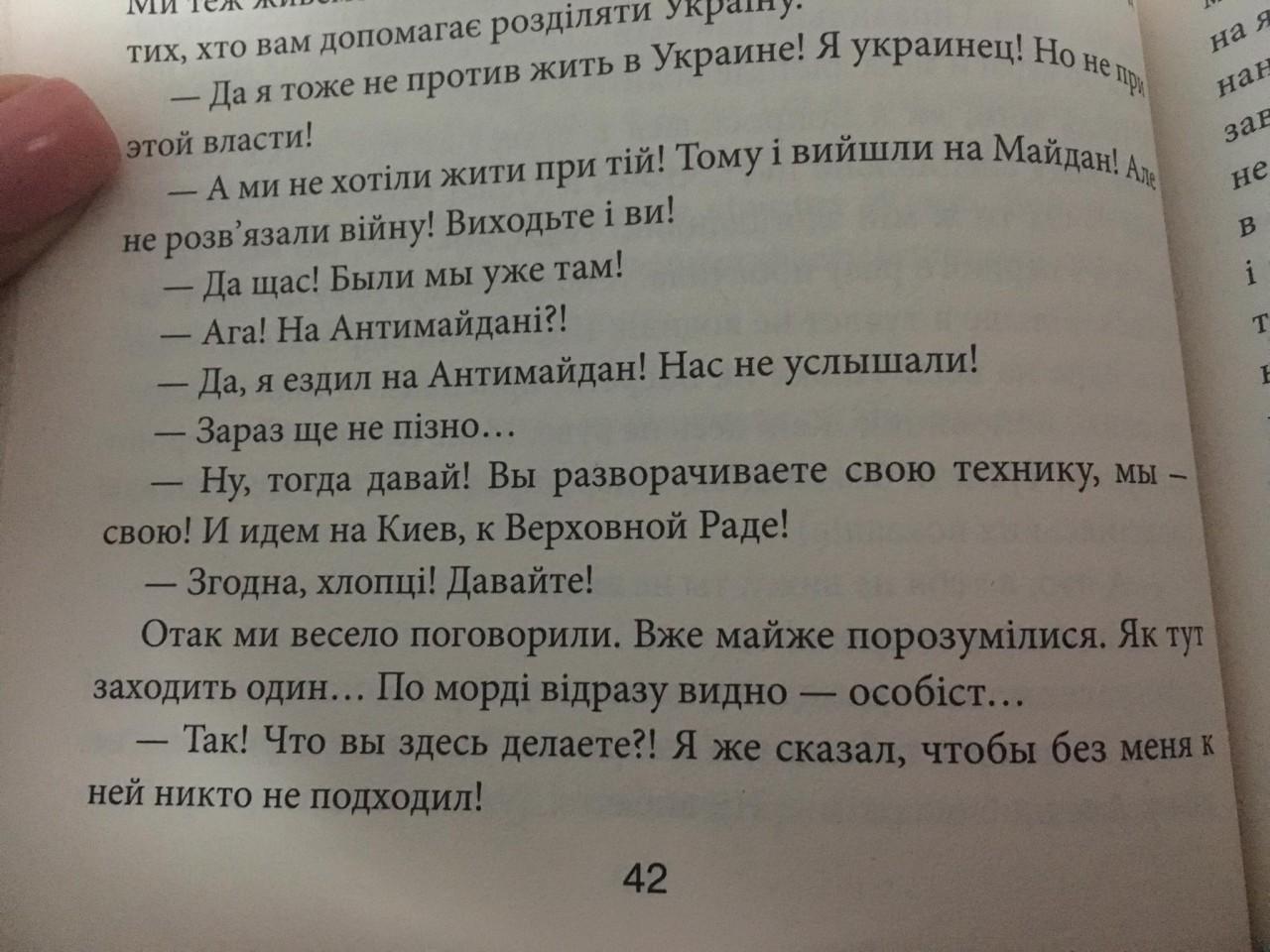 Идейная Надя Савченко