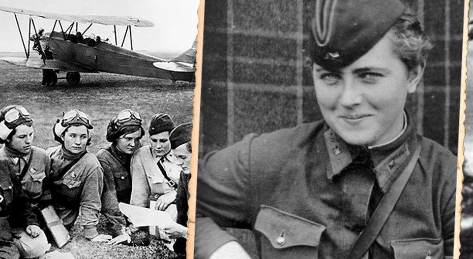 «Лётчица-налётчица» Женя Жигуленко: почему так хорошо быть длинноногой на войне