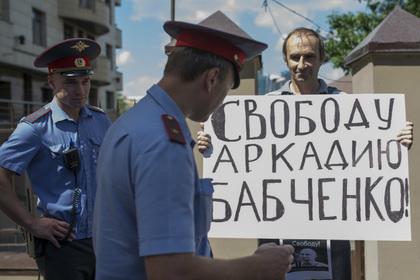 Бабченко пожаловался на жизнь взаперти