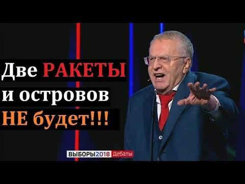 """""""Заткнулись на 20 лет"""". Жириновский напомнил Британии о двух ракетах"""