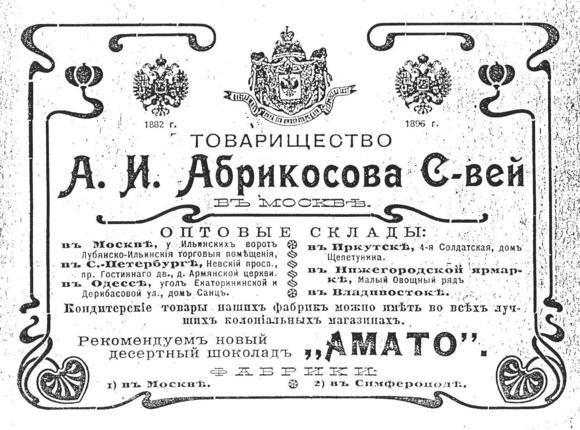 Самые знаменитые дореволюционные бренды России санкт-петербург, история, бренды, ссср