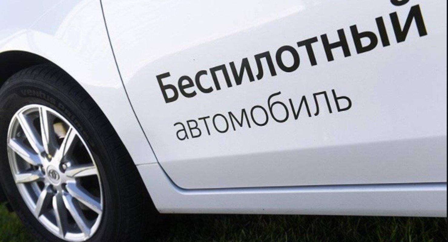 Минтранс подготовил проект по применению беспилотников на перевозку грузов Автомобили