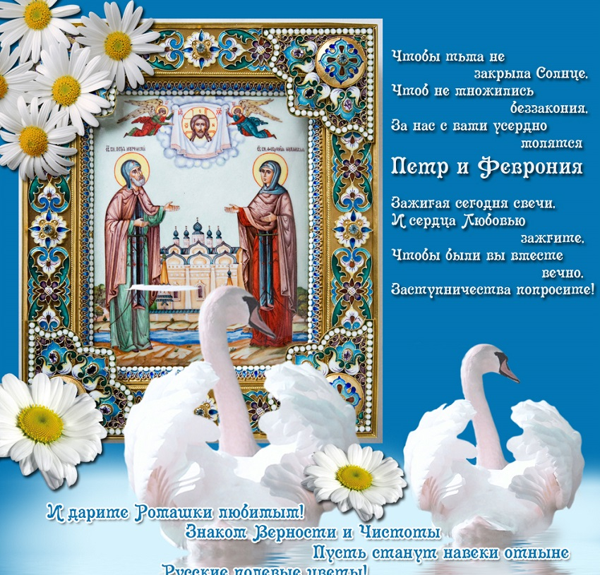 С днем семьи любви и верности 8 июля открытки