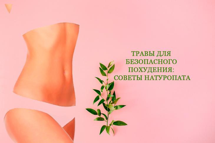 Травы Ð´Ð»Ñ Ð±ÐµÐ·Ð¾Ð¿Ð°Ñного похудениÑ: Советы натуропата