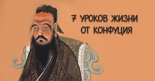 7 уроков жизни от Конфуция, которые вдохновят вас