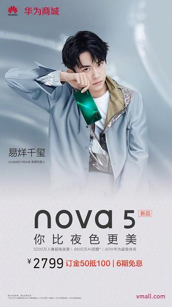 На Huawei Nova 5 уже можно оформить предзаказ новости,смартфон,статья