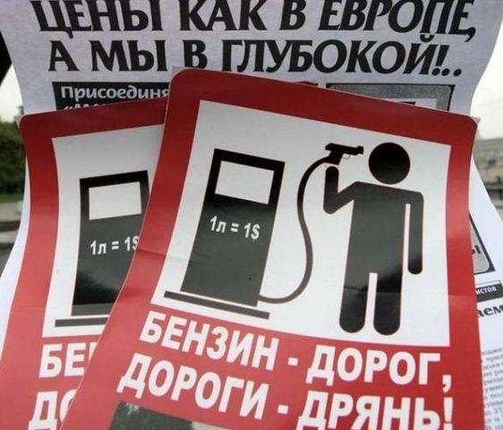 Бензин в России может подоро…