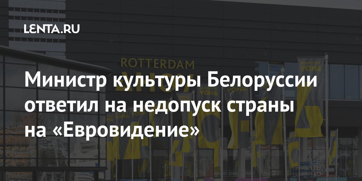 Министр культуры Белоруссии ответил на недопуск страны на «Евровидение» Культура