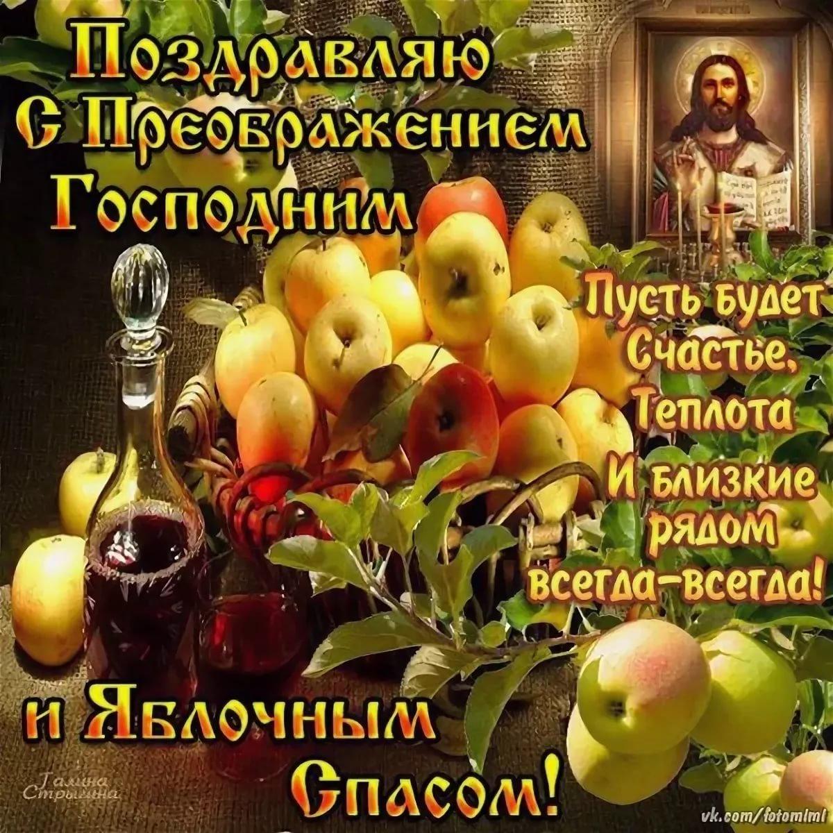 Надписью, открытка с преображением господним и яблочным спасом икона