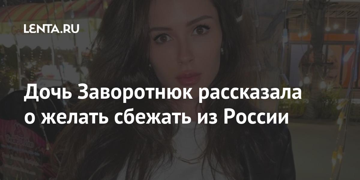 Дочь Заворотнюк рассказала о желать сбежать из России Культура