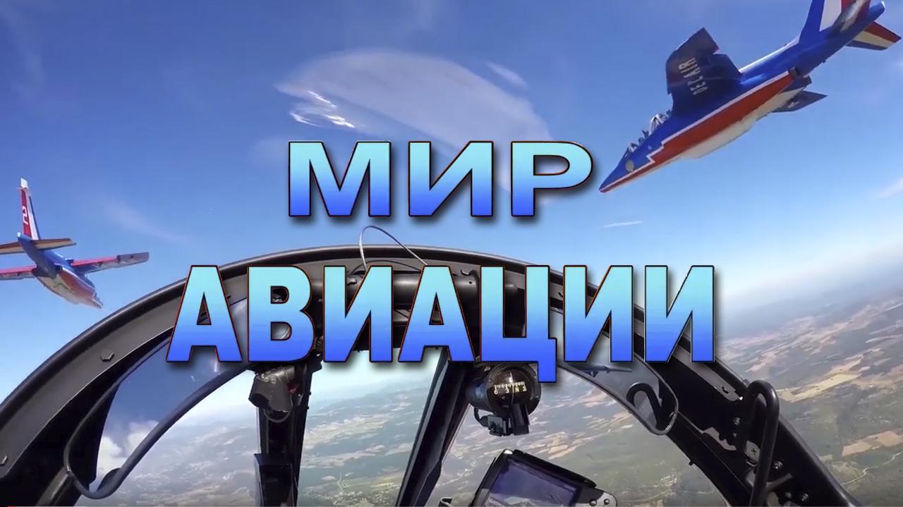 Мир авиации. Видео от Алексея Минина