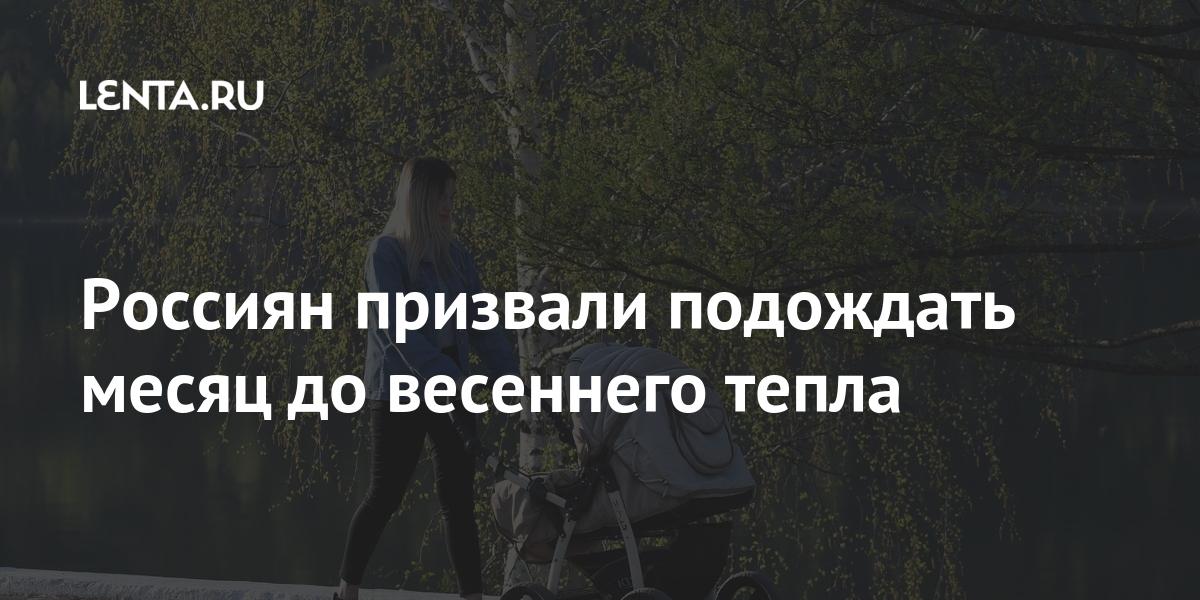 Россиян призвали подождать месяц до весеннего тепла Россия