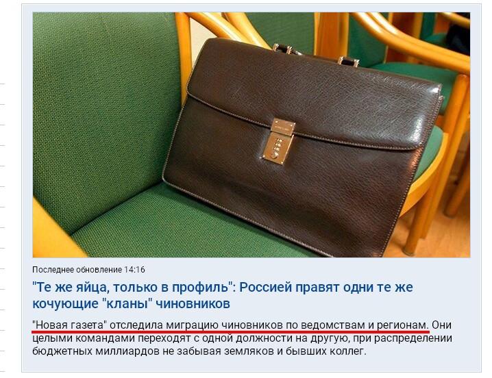 """""""Новая газета"""" открыла главный закон движения чиновников в замкнутой системе!"""