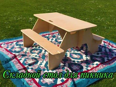 Складной стол для пикника своими руками
