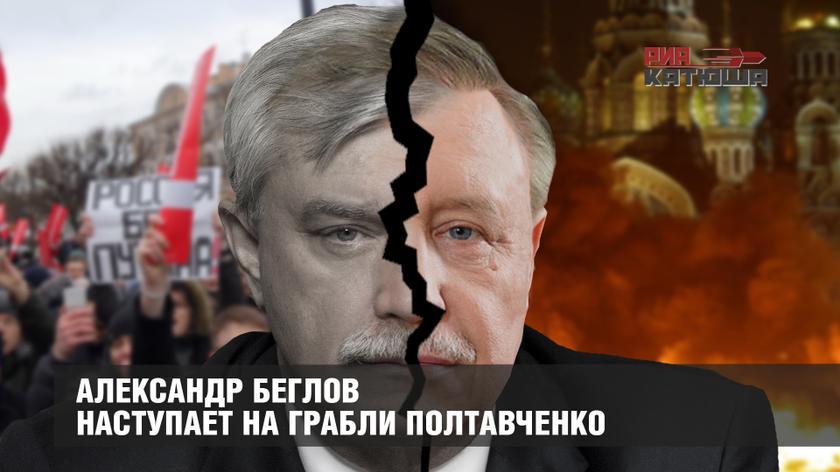 Александр Беглов наступает на грабли Полтавченко