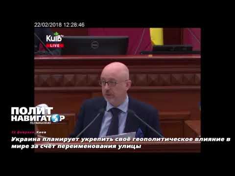 У Кличко хотят усилить геополитический вес Украины за счёт переименования улицы