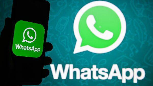 В WhatsApp добавят новую функцию, которая сделает общение безопаснее Лента новостей