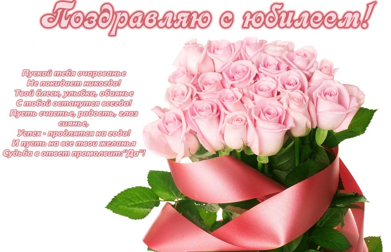 Цветы, поздравление с юбилеем в открытку