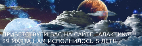 С Днём Рождения, любимый сайт ГАЛАКТИКА!