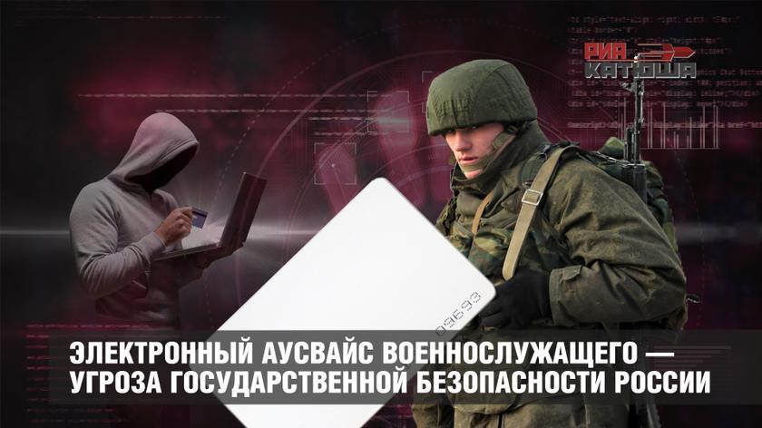 Электронный аусвайс военнослужащего — угроза государственной безопасности России