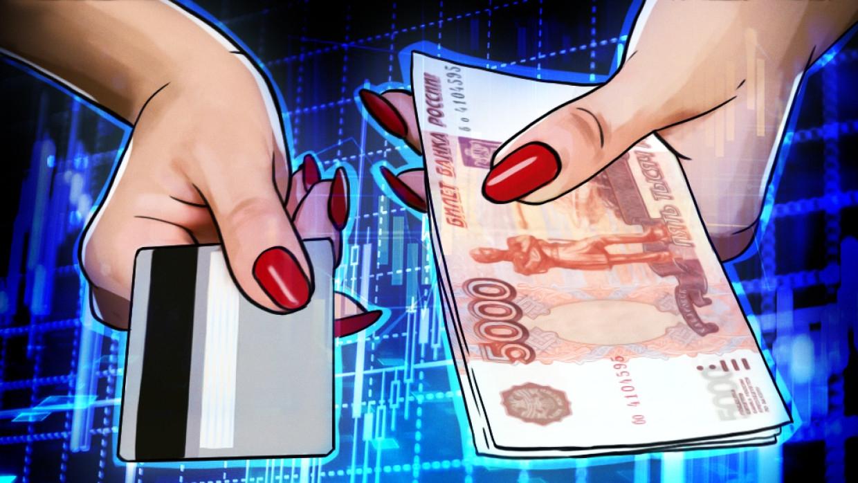 Стоимость обслуживания кредитных карт в России резко выросла за лето Экономика
