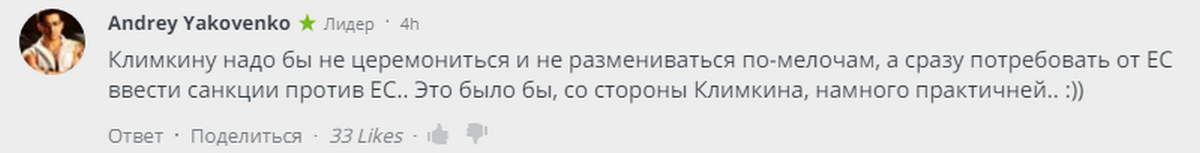 """""""Вам дали безвиз, а не право диктовать"""": Климу Чугункину напомнили о месте Украины"""