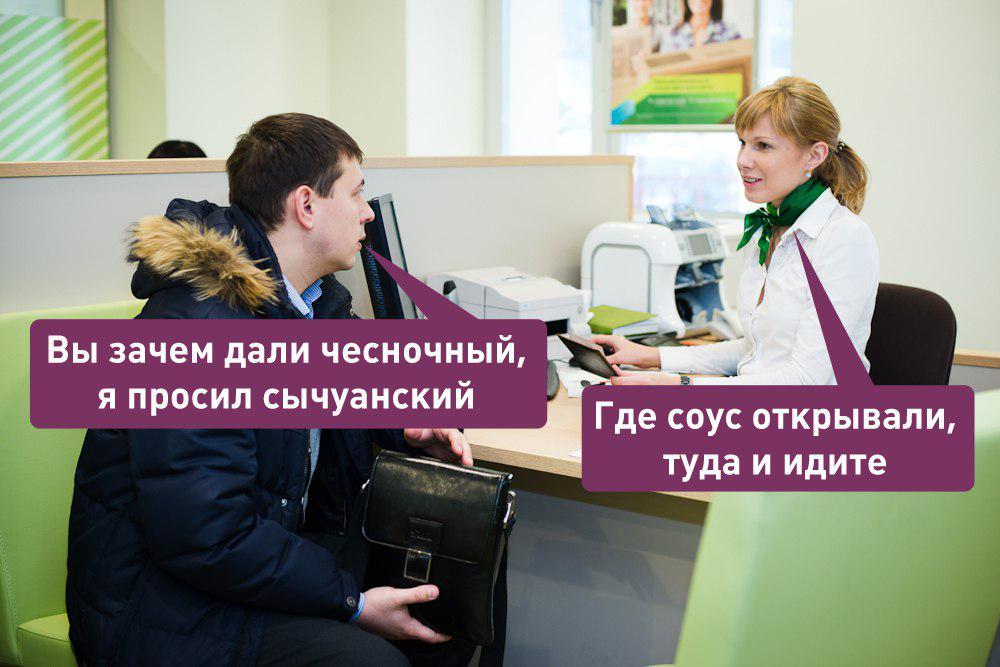 О самой убойной причине перестать посещать Сбербанк общество,россияне,Сбербанк,эффективные менеджеры