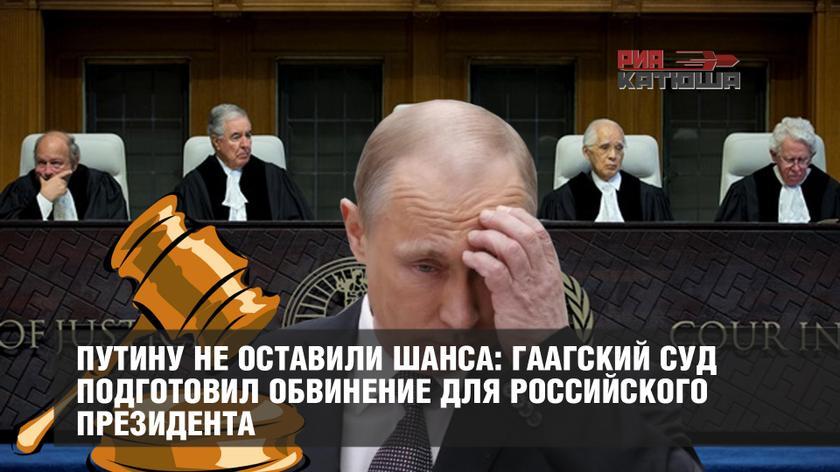 Путину не оставили шанса: Гаагский суд подготовил обвинение для российского президента геополитика