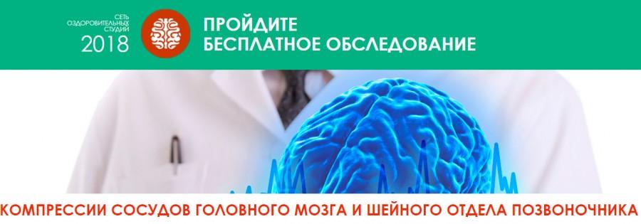 Бесплатное обследование мозгового кровообращения