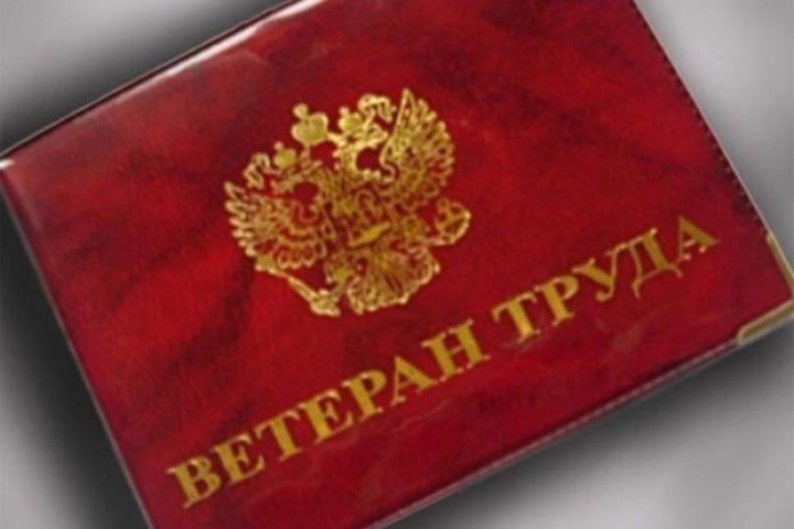 Как оформить и получить звание Ветеран труда Российской Федерации в 2018 году: порядок присвоения и получения звания по стажу