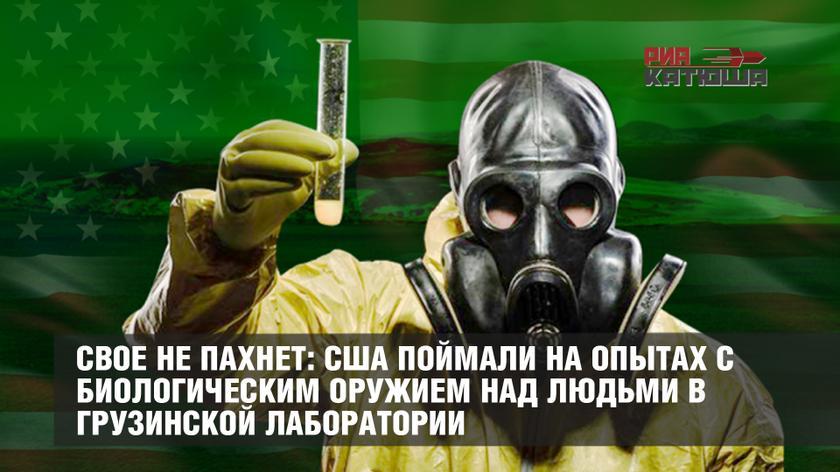 Свое не пахнет: США поймали …