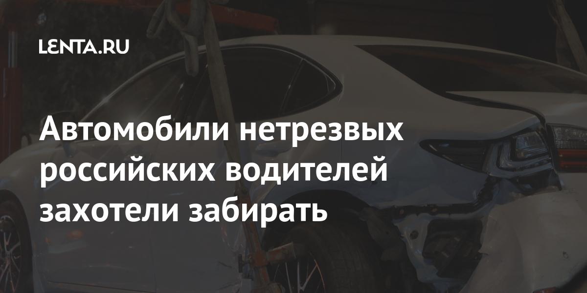 Автомобили нетрезвых российских водителей захотели забирать Россия