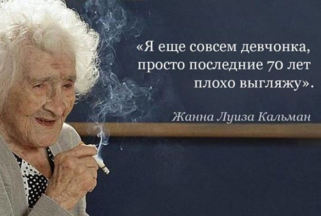 Её диета на протяжении 95 лет – сигарета, бокал вина и килограмм шоколада в неделю...