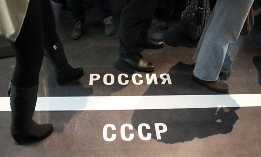 От СССР к России