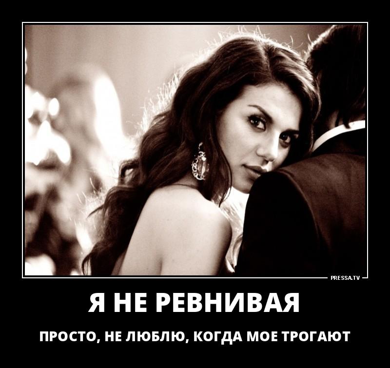 Картинки про ревность девушки к парню