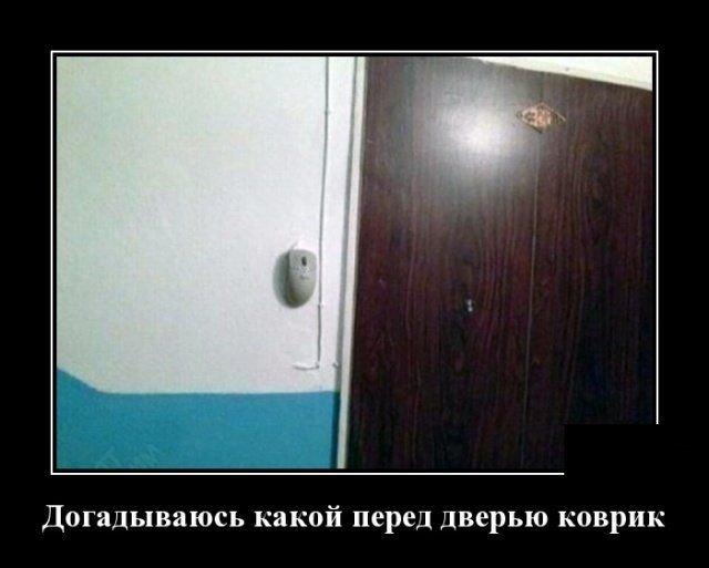 Догадываюсь какой перед дверью коврик демотиватор, демотиваторы, жизненно, картинки, подборка, прикол, смех, юмор