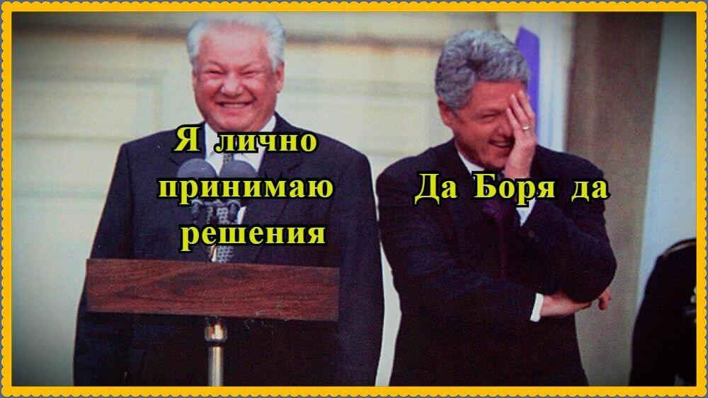 Переговоры Ельцина и Клинтона о разгоне Верховного Совета. Расскажут ли нам об этом в Ельцин центре