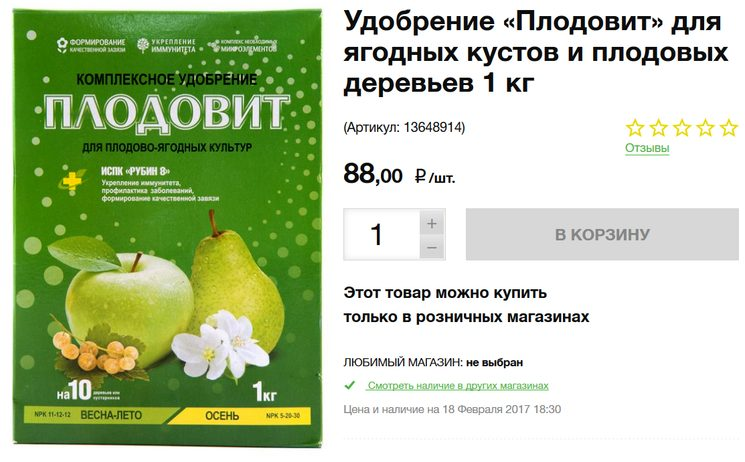 Где купить удобрения для яблонь