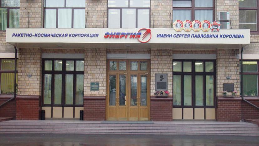Суд отправил под домашний арест ещё одного фигуранта дела о мошенничестве в РКК «Энергия»