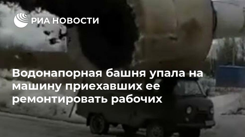Водонапорная башня упала на машину приехавших ее ремонтировать рабочих Лента новостей