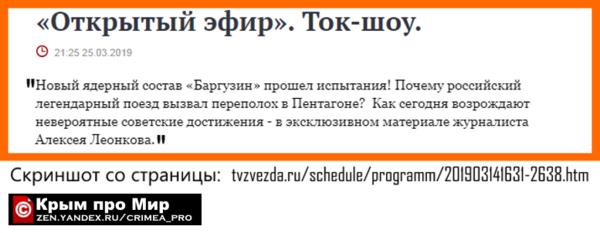 Россия испытала «ядерный поезд-призрак» - БЖРК Баргузин. Он станет ответом на выход США из ДРМСД