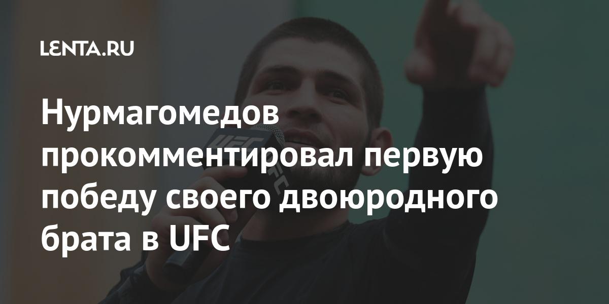 Нурмагомедов прокомментировал первую победу своего двоюродного брата в UFC Спорт