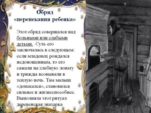 """Зачем на Руси """"перепекали"""" детей в печи домашний очаг..."""